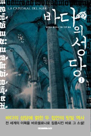 La Catedral del Mar - Corea