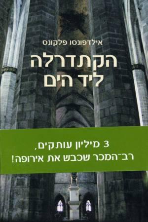 La Catedral del Mar - Israel
