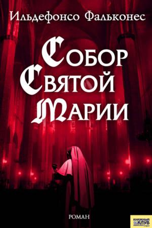 La Catedral del Mar- Rusia - Club