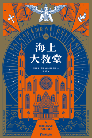 La catedral del mar - China